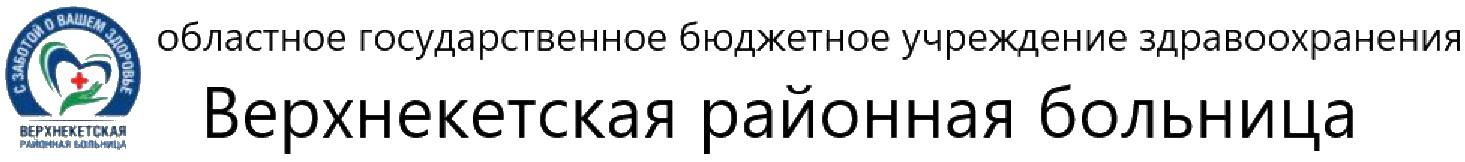 ОГБУЗ Верхнекетская РБ